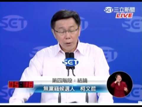 2014臺北市長電視辯論會-12. 結論:柯文哲