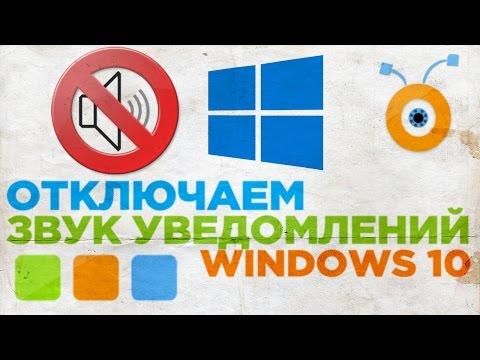 Как Отключить Звуки Уведомлений в Windows 10 | Выключаем звуки Windows 10
