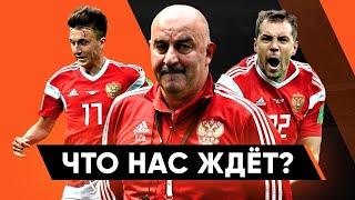 Сборная России Новые звёзды для Черчесова