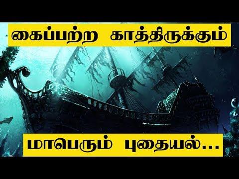 கைப்பற்ற காத்திருக்கும் புதையல்   Merchant Royal   5 Min Videos