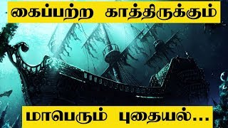 கைப்பற்ற காத்திருக்கும் புதையல் | Merchant Royal | 5 Min Videos
