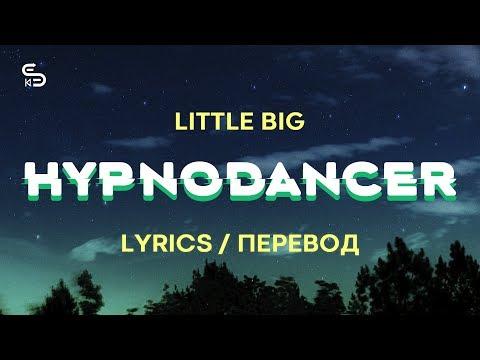 LITTLE BIG - HYPNODANCER (Lyrics) (Перевод)