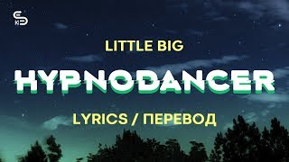 LITTLE BIG - HYPNODANCER (Lyrics) (Перевод)