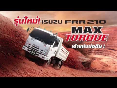 รถบรรทุกอีซูซุ รุ่นใหม่! ISUZU FRR 210 MAX TORQUE เจ้าแห่งบ่อดิน