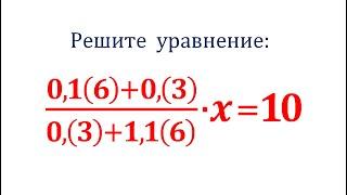 Решите уравнение ★ (0,1(6)+0,(3))/(0,(3)+1,1(6))∙x=10