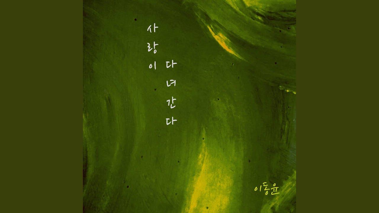 이동윤 (Lee Dong Yoon) - 사랑이 다녀간다