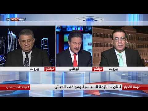 لبنان .. الأزمة السياسية ومواقف الجيش  - نشر قبل 4 ساعة