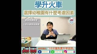 【學升火車小教室】第六集 - 選擇幼稚園有什麼考慮因素