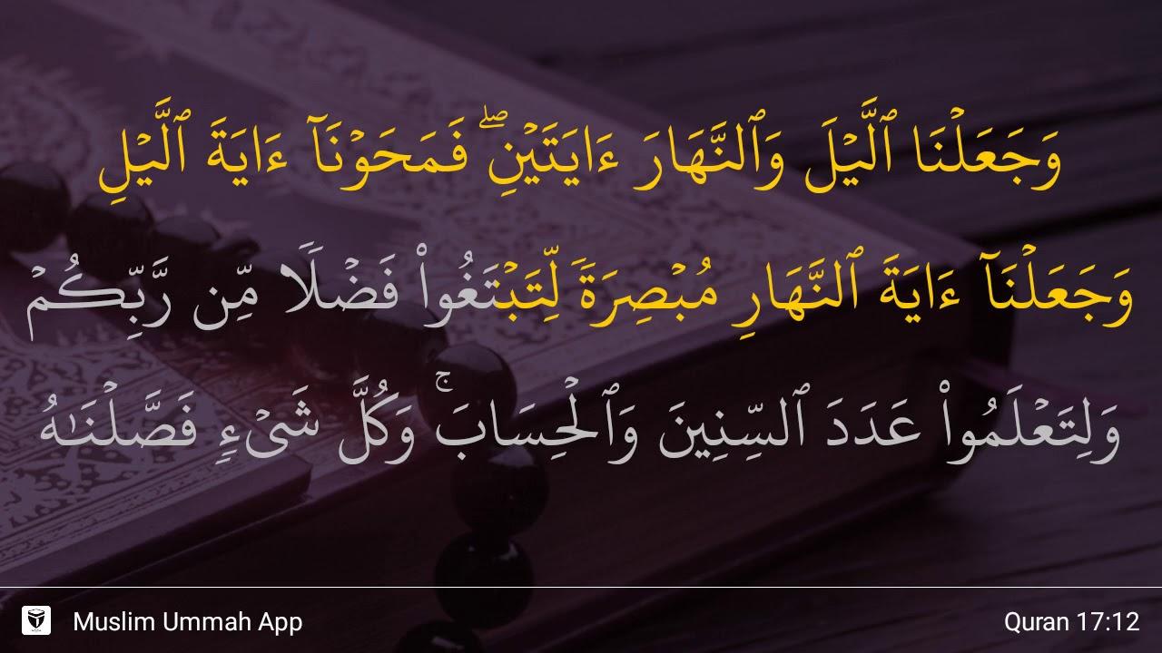 Surah Al Israa Ayat 12 Qs 17 12 Tafsir Alquran Surah Nomor 17 Ayat 12