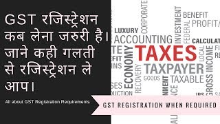 When GST Registration is Required or Mandatory For Business in India ?