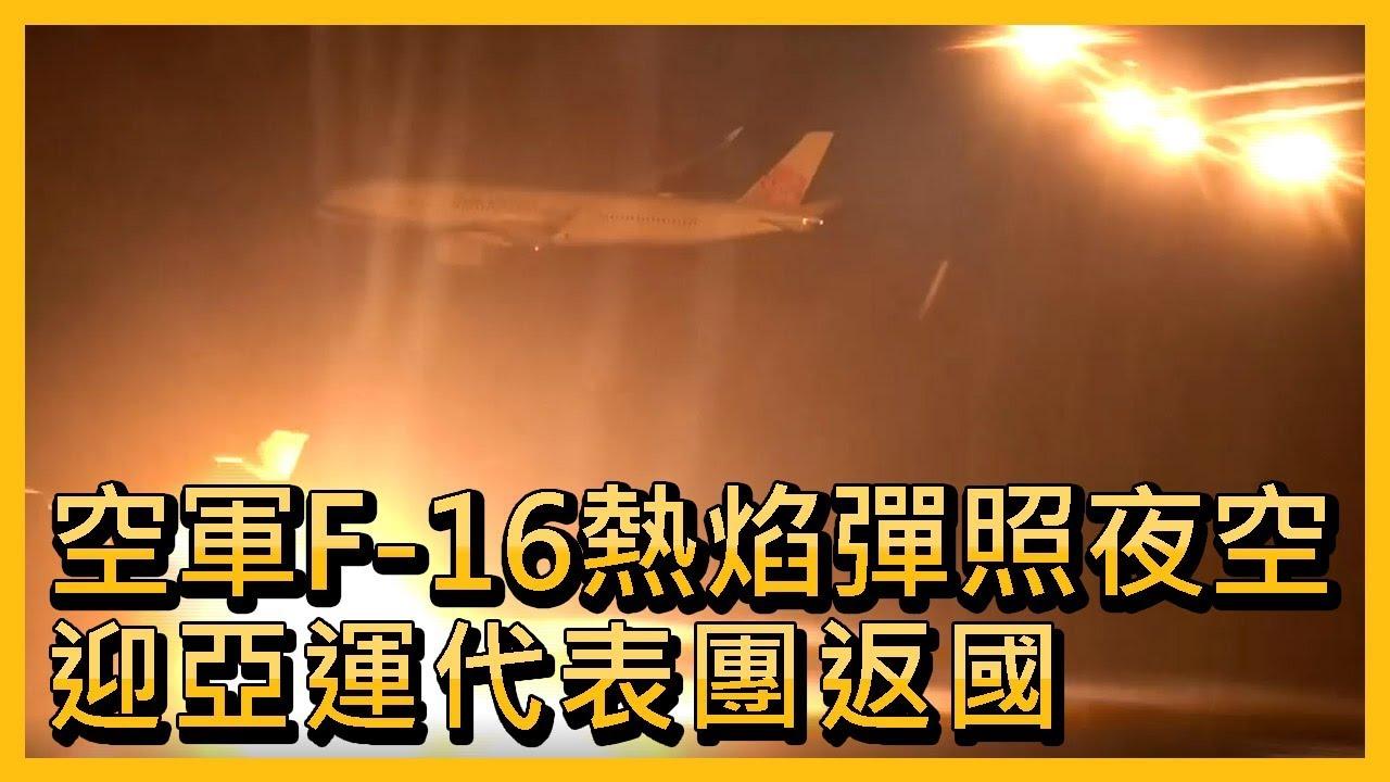 空軍F-16熱焰彈照夜空 迎亞運代表團返國【央廣新聞】 - YouTube