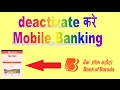 How to deactivate  bank of baroda mobile banking (हिन्दी)