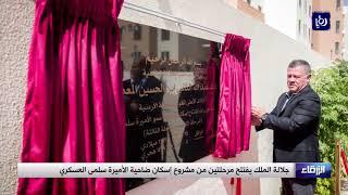 جلالة الملك يفتتح مرحلتين من مشروع إسكان ضاحية الأميرة سلمى - (25-9-2017)
