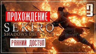 Оно боится огня! ● Sekiro: Shadows Die Twice #3 [PC/Max Settings]