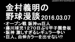 金村義明の野球漫談 オープン戦 阪神vs巨人 2016年03月07日