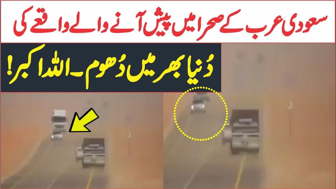 Saudi Arabia K Sehra Men Aik Prinda Aur Driver Viral Video | AR Videos