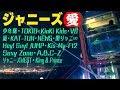 HiHi Jets【ジャニーズ愛】先輩72名の生年月日を観覧車で暗記セヨ!