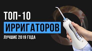 ТОП-10 ирригаторов | Рейтинг лучших 2019 года