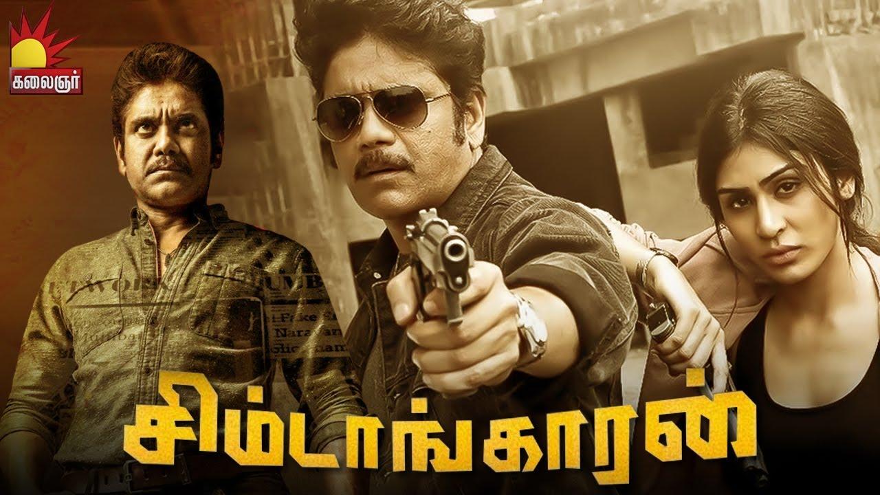 Download Simtaangaran Tamil Dubbed Full Movie | OFFICER Telugu Movie | Nagarjuna | RGV | Kalaignar TV