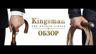 Кингсман: Золотое Кольцо Обзор
