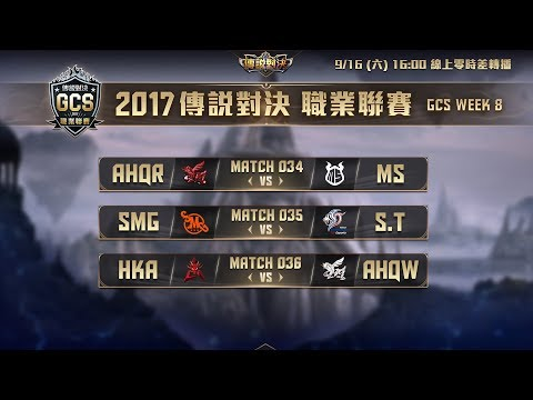 《Garena傳說對決》2017/09/10 16:00 GCS職業聯賽 Match031-033