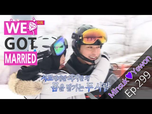 [We got Married4] ?? ????? - Min Suk ? Ye Won, learned snowboarding touch blast 20151212