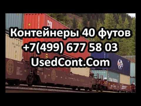 жд перевозки контейнер цена, жд контейнер 40 футов, грузоперевозки .