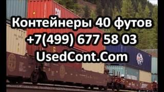 контейнер 40 футов москва, продам контейнер 40 футов, контейнер 40 hc, 40 hq контейнер, продажа конт(Продажа контейнеров для перевозки грузов 40 футов в Москве. Контейнер 40 футов б/у или новый, в зависимости..., 2015-01-10T17:23:30.000Z)