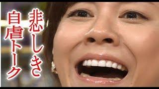 チャンネル登録おねがいします('◇'♪⇒https://goo.gl/ORAFZJ 高橋真麻さ...