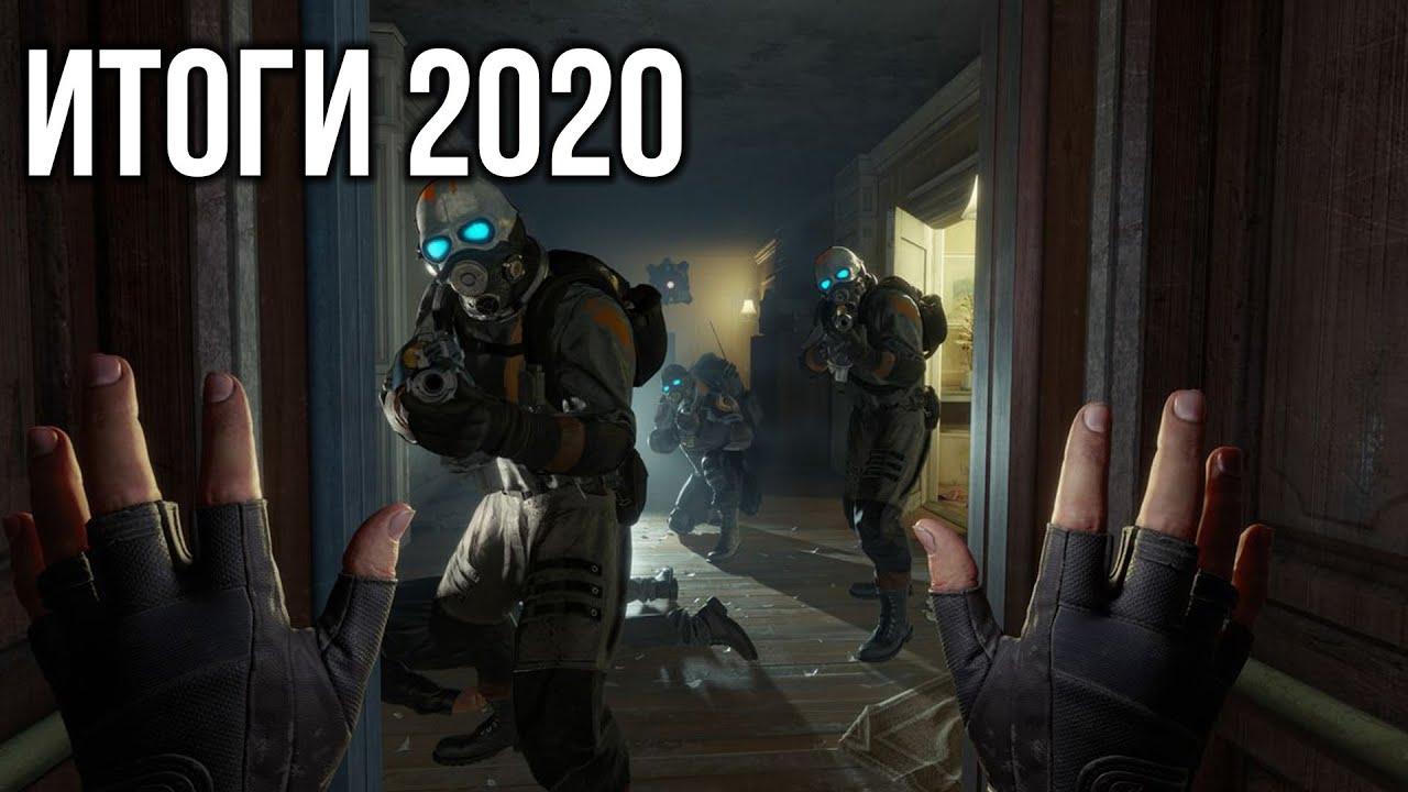 ВР итоги 2020