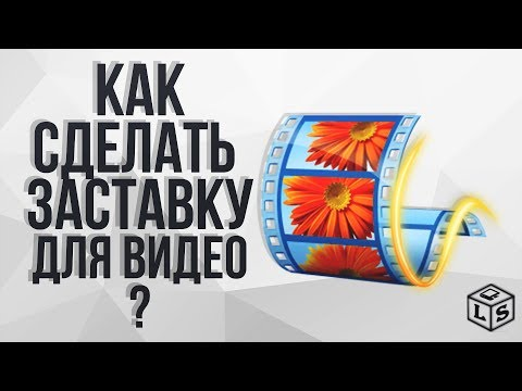Интро (заставки) для видео в Sony Vegas Pro (free download intro)