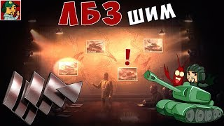 World of Tanks - ЛБЗшим (3я Компания Т 55А)