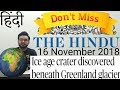 16 November 2018 The Hindu Newspaper Analysis in Hindi (हिंदी में) - News Current Affairs Today IQ