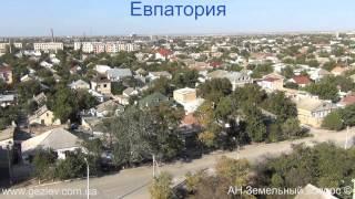 Дома участки Евпатории 9 Мая Новоселовская Крым видео(http://gezlev.com.ua/, 2012-10-04T14:51:32.000Z)