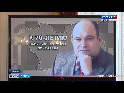 В Пензе открыта фотовыставка в память о Василии Бочкареве