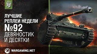 Лучшие Реплеи Недели с Кириллом Орешкиным #92 [World of Tanks]