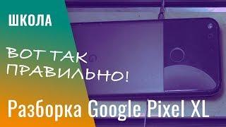 Разборка Google Pixel XL / disassembling | China-Review