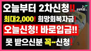 [오늘부터~2차신청! 최대2000만원! 소상공인희망회복…