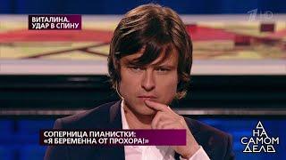 """""""Я не изменял Виталине!"""", - Прохора Шаляпина поймали на лжи. На самом деле"""
