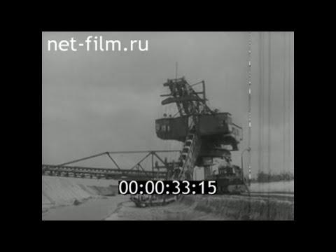 1966г. Брянск. фосфоритный завод