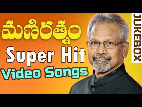 Mani Ratnam Telugu Hit Songs - Mani Ratnam Back 2 Back Telugu Video Songs - Jukebox