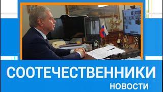 Новости из мира российских соотечественников - №08-2020