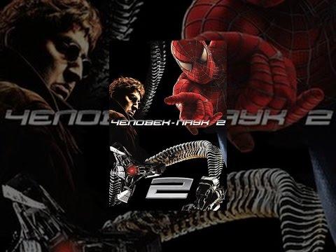 Человек-паук 2 (с субтитрами)