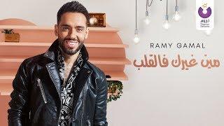 Ramy Gamal – Meen Gheirak Fe El Alb (Official Lyrics Video) | (رامي جمال– مين غيرك فالقلب (كلمات