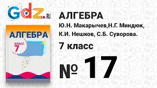 № 17- Алгебра 7 класс Макарычев