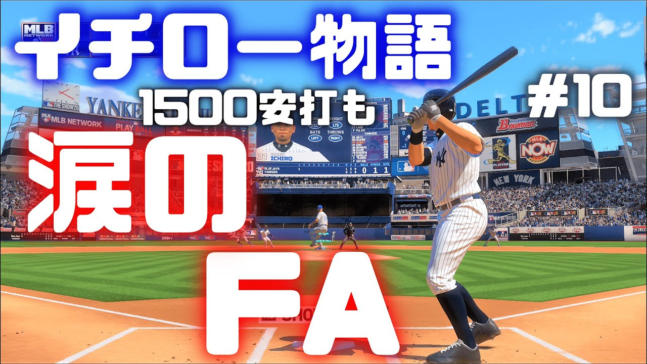 イチローがMLB5000安打を目指す#10  Ichiro Suzuki #51 5,000 Hit MLB Seattle Mariners 【MLB The Show 20】