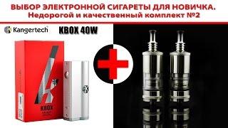Выбор электронной сигареты для новичка. Недорогой и качественный комплект №2. KBox и Taifun GT(Проверенный комплект электронной сигареты со ссылками на продавцов с Алиэкспресс. Протестировали на протя..., 2015-12-08T14:20:18.000Z)