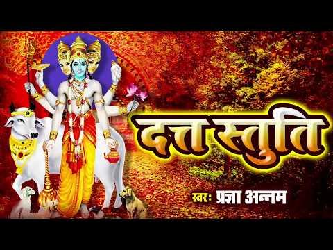 श्री गुरुदेव दत्त स्तुति सकाळी ज्या घरात ऐकली जाते तिथे सुख समृद्धी सह सर्व मनोकामना पूर्ण होतात