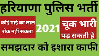 haryana police constable practice set 2020 | haryana police constable model test paper 2020