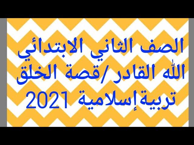 شرح(الله القادر/قصة الخلق)بالتفصيل للصف الثاني الابتدائي تربيةإسلامية الترم  الأول 2021 - YouTube